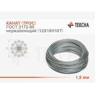 Канат (трос) стальной 1,8 мм ГОСТ 2172-80 нержавеющий (12Х18Н10Т) смазка (А)