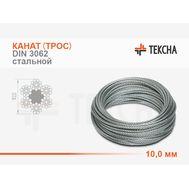 Канат (трос) стальной 10,0 мм DIN 3062 ГЛ (ОС) смазка (А1)