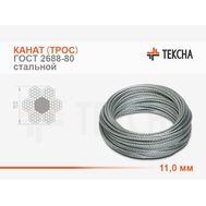 Канат (трос) стальной 11,0 мм ГОСТ 2688-80 ЛКН