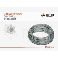 Канат (трос) стальной 15,0 мм DIN 3062 ГЛ (ОС) смазка (А1)