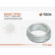 Канат (трос) стальной 17,0 мм ГОСТ 3063-80 оцинкованный (С) смазка (А)