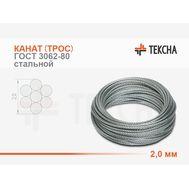 Канат (трос) стальной 2,0 мм ГОСТ 3062-80