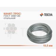 Канат (трос) стальной 10,5 мм ГОСТ 3067-88 смазка (А1)