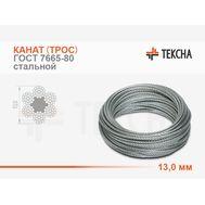 Канат (трос) стальной 13,0 мм ГОСТ 7665-80