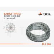 Канат (трос) стальной 16,0 мм ГОСТ 3088-80