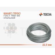 Канат (трос) стальной 22,0 мм ГОСТ 7667-80