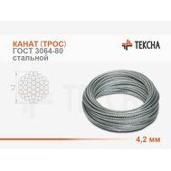 Канат (трос) стальной 4,2 мм ГОСТ 3064-80 смазка (А)