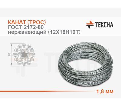 Канат (трос) стальной 1,8 мм ГОСТ 2172-80 оцинкованный (Ж) смазка (А)