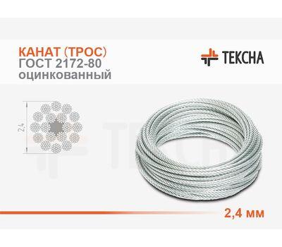 Канат (трос) стальной 2,4 мм ГОСТ 2172-80 оцинкованный (С) смазка (А)