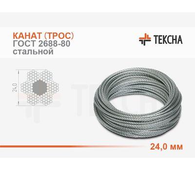 Канат (трос) стальной 24,0 мм ГОСТ 2688-80
