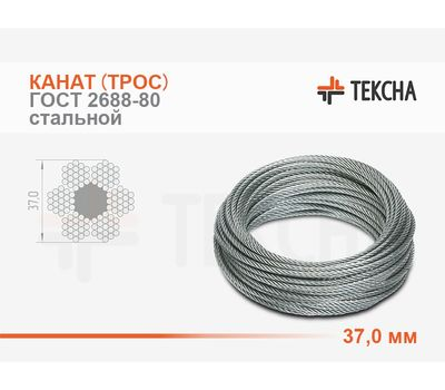 Канат (трос) стальной 37,0 мм ГОСТ 2688-80