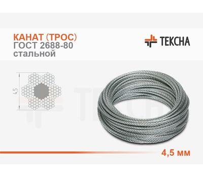 Канат (трос) стальной 4,5 мм ГОСТ 2688-80 оцинкованный (С) смазка (А0)