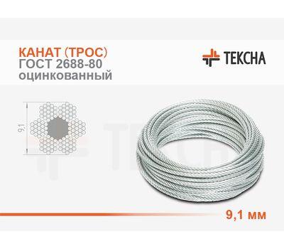Канат (трос) стальной 9,1 мм ГОСТ 2688-80 оцинкованный (С) смазка (А)