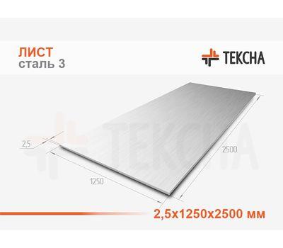 Лист 2,5х1250х2500 сталь 3