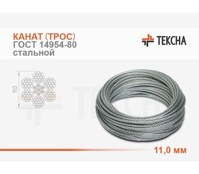 Канат (трос) стальной 11,0 мм ГОСТ 14954-80