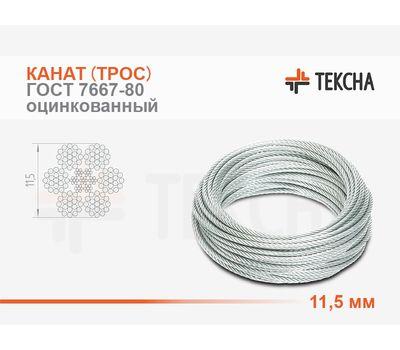 Канат (трос) стальной 11,5 мм ГОСТ 7667-80 оцинкованный (С) смазка (А)