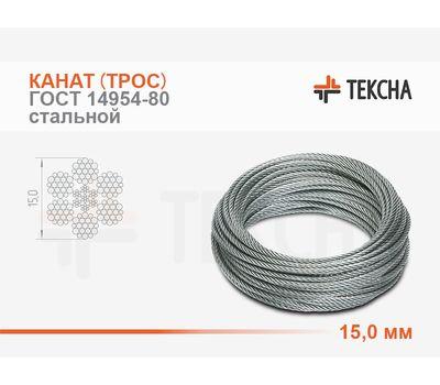 Канат (трос) стальной 15,0 мм ГОСТ 14954-80