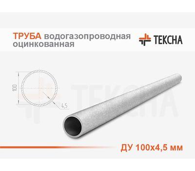 Труба ВГП оцинкованная 100х4.5