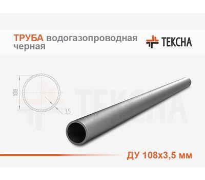 Труба ВГП 108х3.5