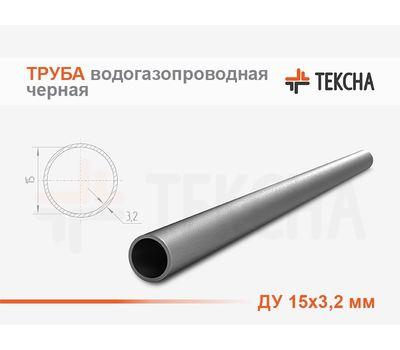 Труба ВГП 15х3.2