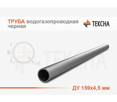 Труба ВГП 159х4.5
