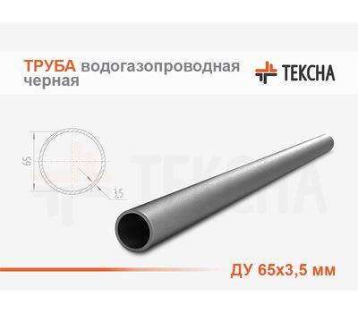 Труба ВГП 65х3.5