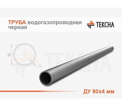 Труба ВГП 80х4