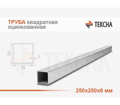 Труба оцинкованная квадратная 250х250х6