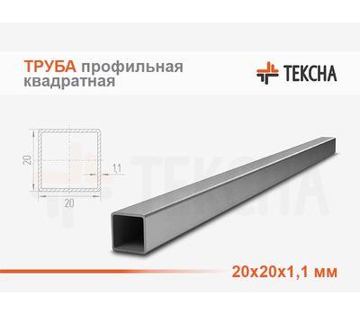 Труба стальная квадратная 20х20х1.1