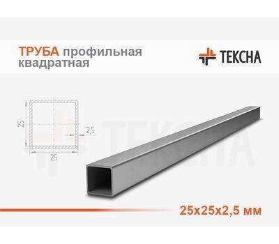Труба стальная квадратная 25х25х2.5