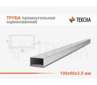 Труба прямоугольная оцинкованная 100х60х3.5
