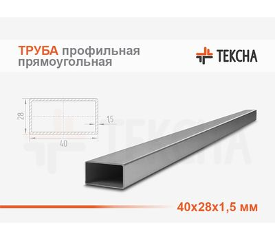 Труба стальная прямоугольная 40х28х1.5