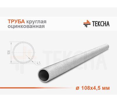 Труба круглая оцинкованная 108х4.5
