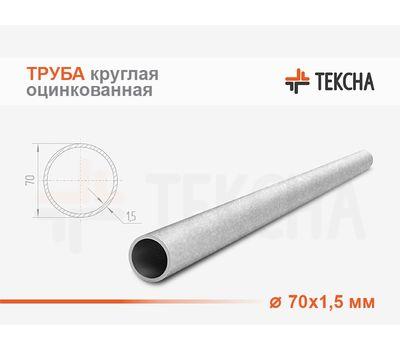 Труба круглая оцинкованная 70х1.5