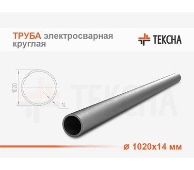 Труба электросварная 1020х14