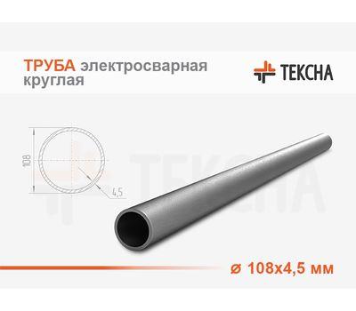 Труба электросварная 108х4.5