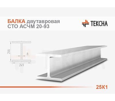 Балка двутавровая 25К1 колонная  СТО АСЧМ 20-93