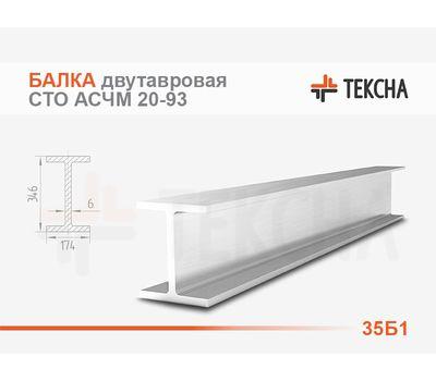 Балка двутавровая 35Б1 СТО АСЧМ 20-93