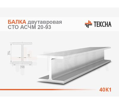 Балка двутавровая 40К1 колонная  СТО АСЧМ 20-93