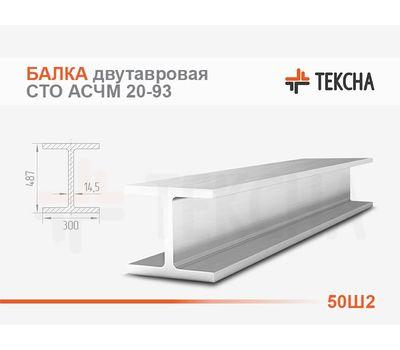 Балка двутавровая 50Ш2 широкополочная  СТО АСЧМ 20-93