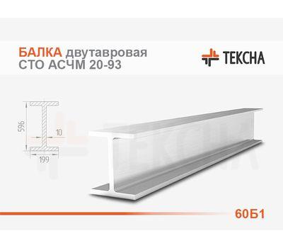 Балка двутавровая 60Б1 СТО АСЧМ 20-93