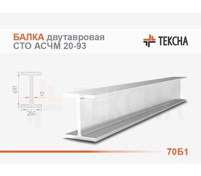 Балка двутавровая 70Б1 СТО АСЧМ 20-93