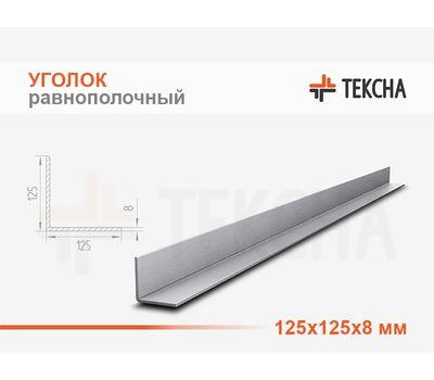 Уголок стальной 125х125х8