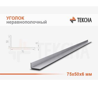 Уголок стальной 75х50х6